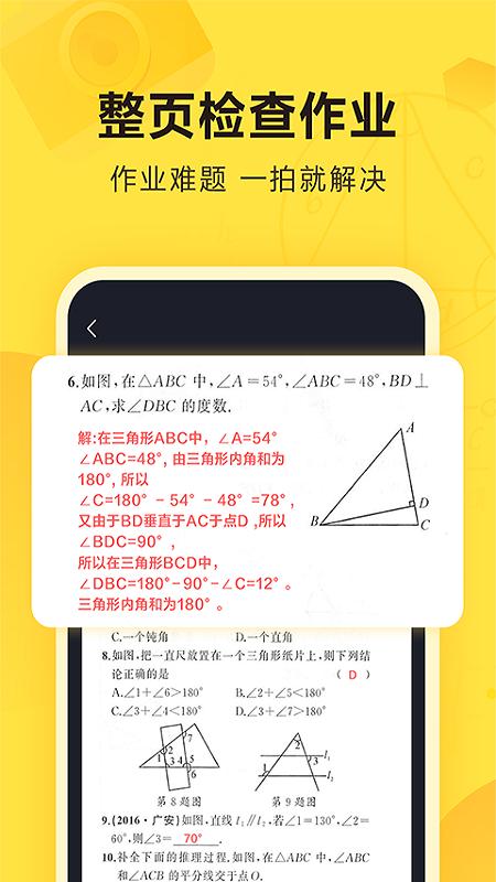快对作业安卓版 V4.0.2
