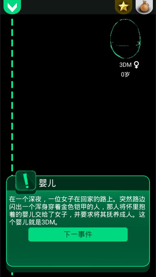 逗比人生安卓免费版 V1.5