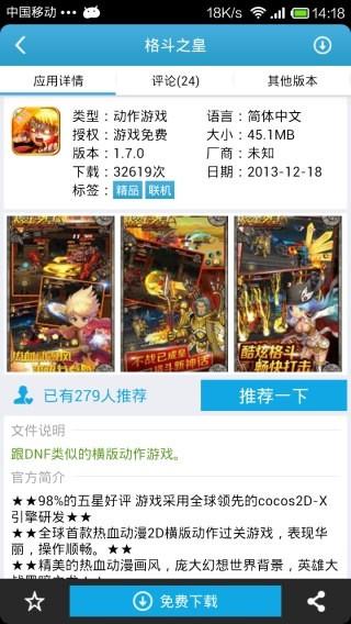 爱吾游戏宝盒安卓免费版 V2.3.1.1