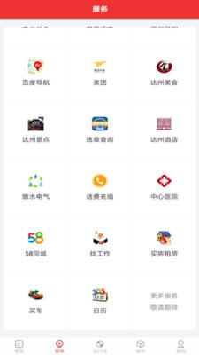达川观察安卓官方版 V1.0.0