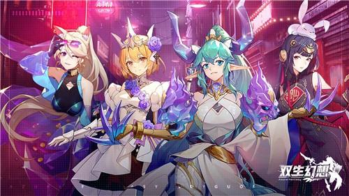 双生幻想安卓版 V1.0.12