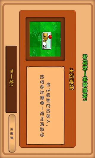 植物大战僵尸安卓无尽版 V2.9.00