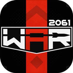 战争2061安卓版 V1.0.0.202011
