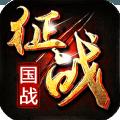 新征战安卓版 V2.6.19