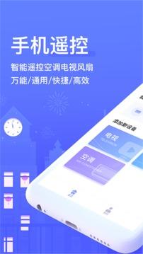 智能遥控器安卓官方版 V1.2.2