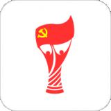 复兴壹号党建平台安卓版 V2.2.1