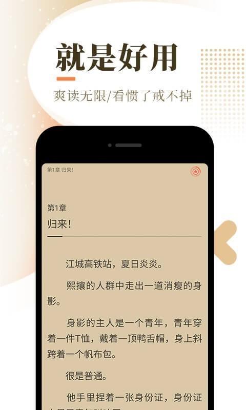 泰山小说安卓版 V1.0