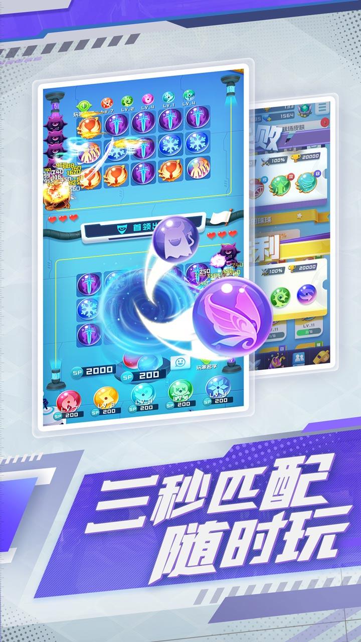 球球英雄安卓版 V1.4.9