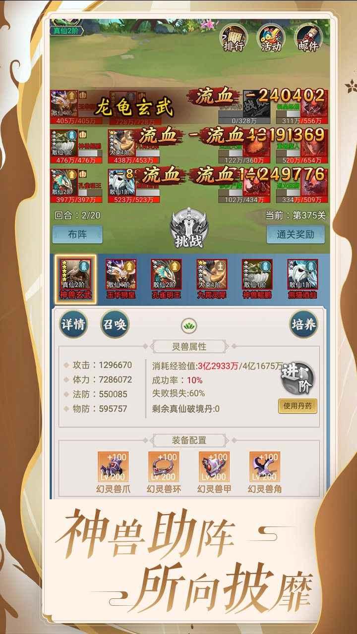 百炼仙凡安卓版 V1.0