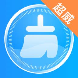 超威清理大师安卓官方版 V1.2.5