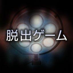 逃脱游戏:哀之病院安卓版 V1.0.3