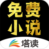 塔读小说安卓免费版 V5.50