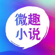 微趣小说安卓官方版 V1.1.0