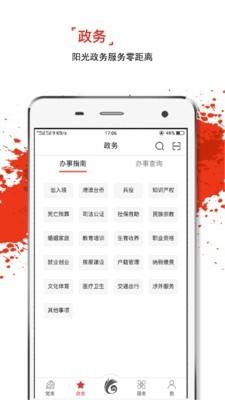 云岭先锋网上党支部安卓版 V1.1.21