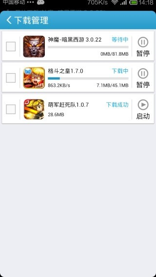 爱吾游戏宝盒安卓版 V2.3.11