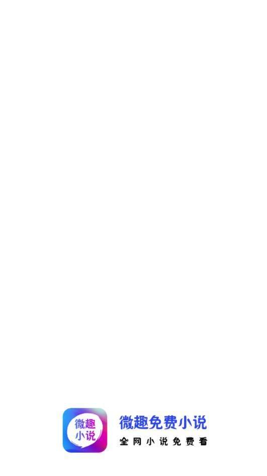 微趣小说安卓版 V1.1.0