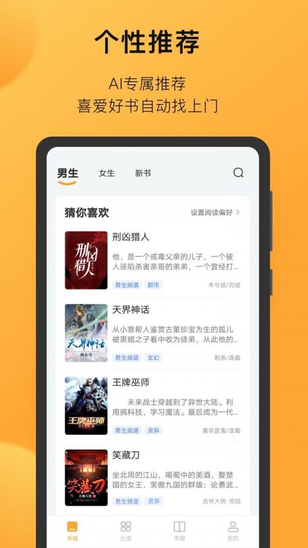 小书狐安卓版 V1.6.0.876