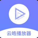 云皓播放器安卓版 V1.0