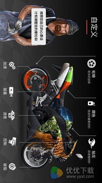疯狂摩托车安卓版 V1.5.6