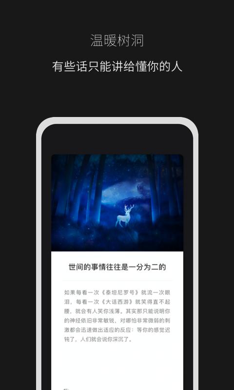 秘密山谷安卓官方版 V1.0.0