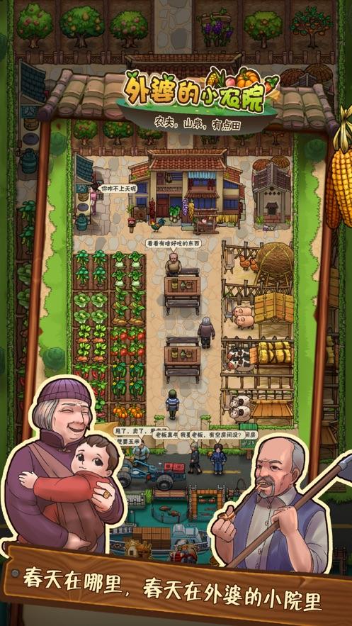 外婆的小农院ios版 V1.0