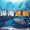 深海迷航安卓版 V1.0