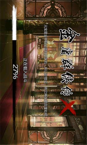 金庸群侠传x安卓版 V1.0