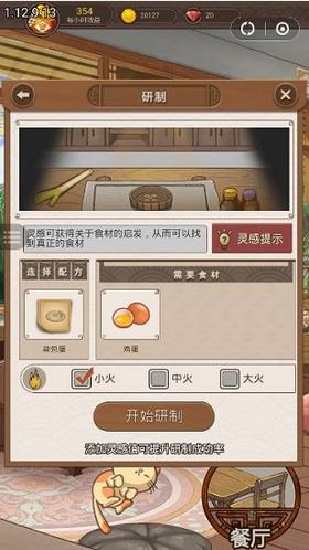 幸福饭店安卓官方版 V1.0.4