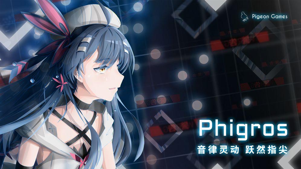 Phigrosios版 V1.0