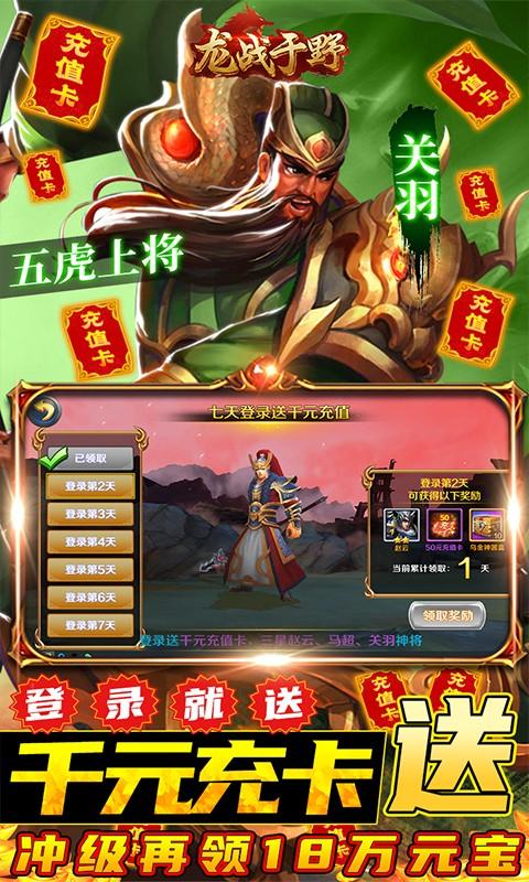 龙战于野安卓直送千元卡版 V1.0