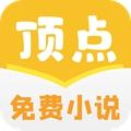 顶点免费小说安卓版 V1.0.6
