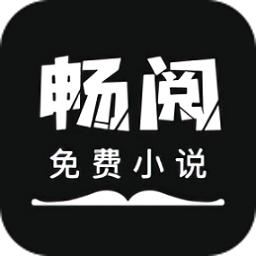 畅阅免费小说安卓版 V3.6.2