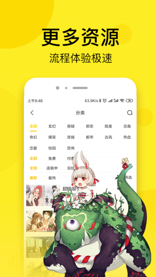 51动漫安卓官方版 V3.48.00