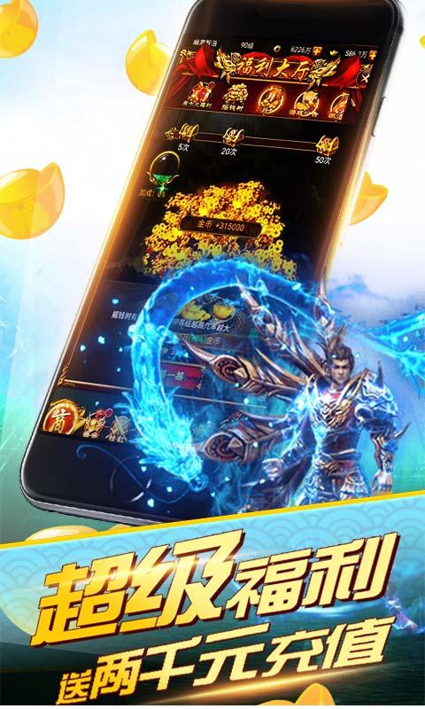 魔域迷宫安卓送两千元充值版 V1.0