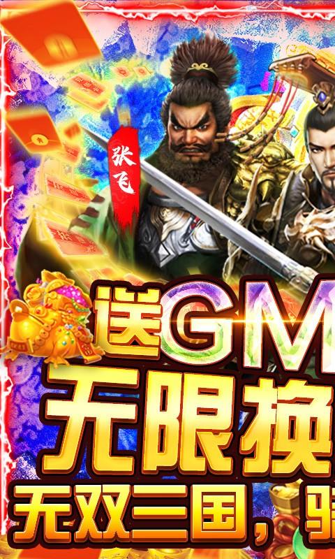 骑战三国安卓GM无限换充版 V1.0