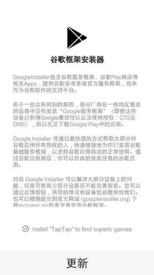 go谷歌安装器安卓版 V4.8.2