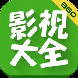 360影视大全安卓2021版 V4.9.5