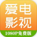 爱电影视安卓版 V1.6.5