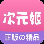次元姬小说ios V1.0.6