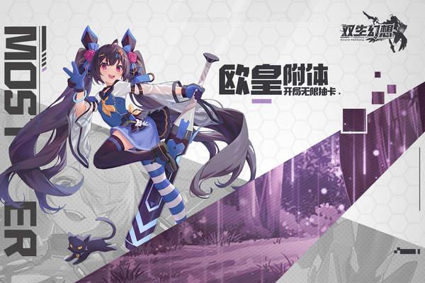 双生幻想安卓官方版 V1.0.12