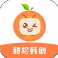 甜橙韩剧ios版 V1.0