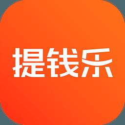 提钱乐安卓版 V2.4.1