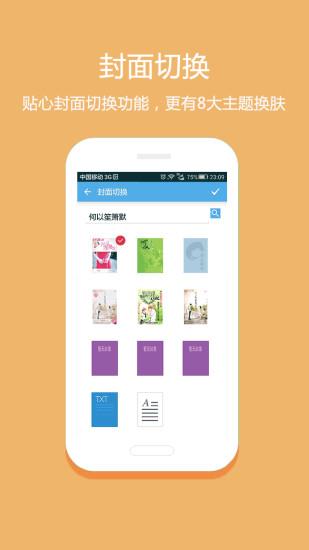 淘小说安卓版 V5.3.1