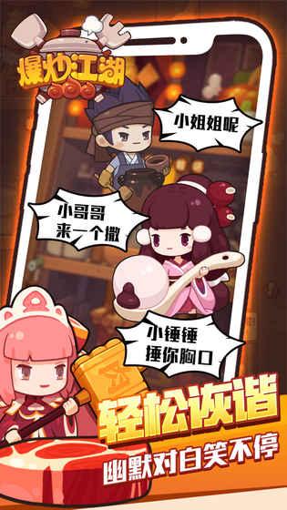 爆炒江湖安卓版 V1.1