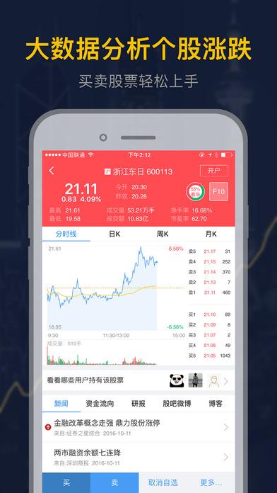 股票雷达安卓版 V31.01