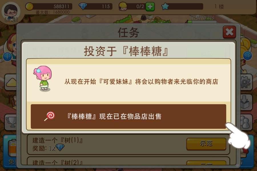开心商店安卓官方版 V1.6.5