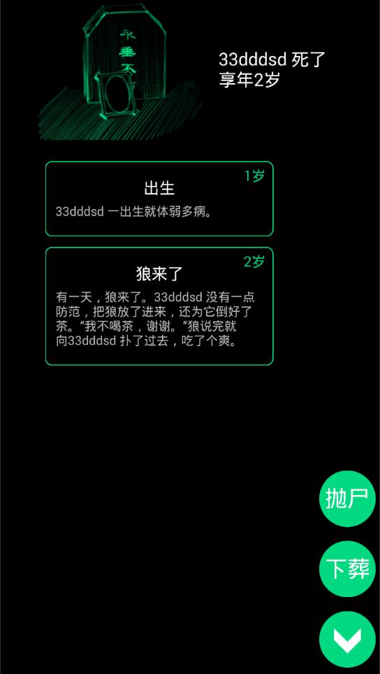 逗比人生安卓官方版 V1.5