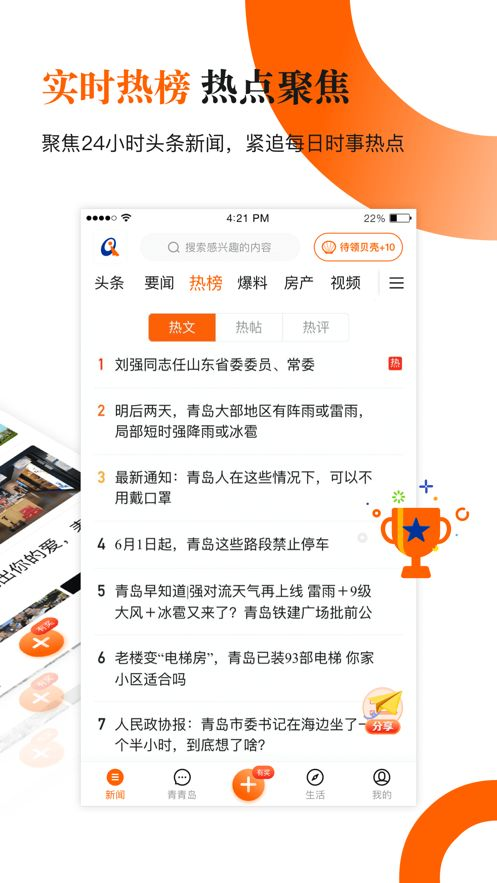 青岛新闻网ios版 V6.10.2