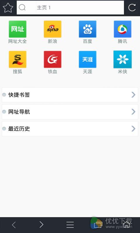 米侠浏览器安卓版 V5.1.1