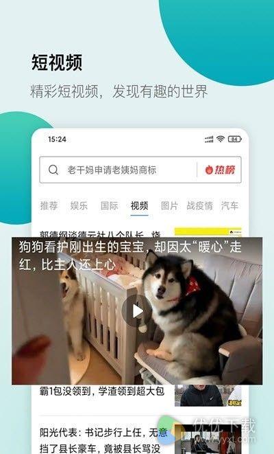 白狐浏览器安卓版 V1.5